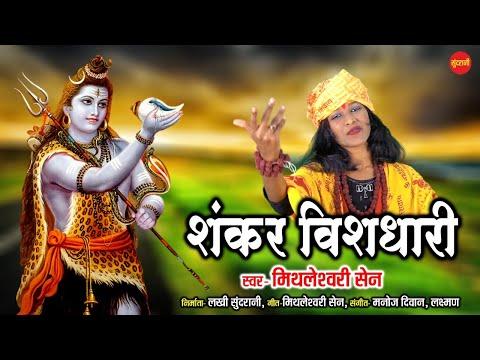 Shankar VishDhari | Mithleswari Sen | Sawan Special | Shiv Bhajan 2021