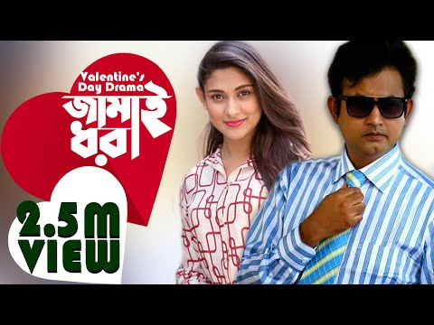 Valentines Day Drama 2019 Jamai Dhora  ভালোবাসা দিবসের নাটক জামাই ধরা  Amin Khan, Mehejabin