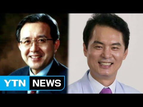 청와대, 인사혁신처장·식약처장 등 차관급 발표 / YTN