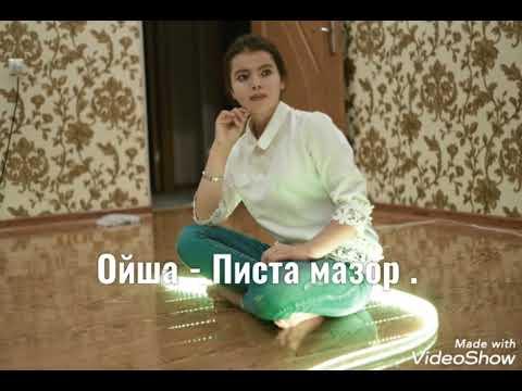 ОЙША - Писта мазор.mp3 версия 2020