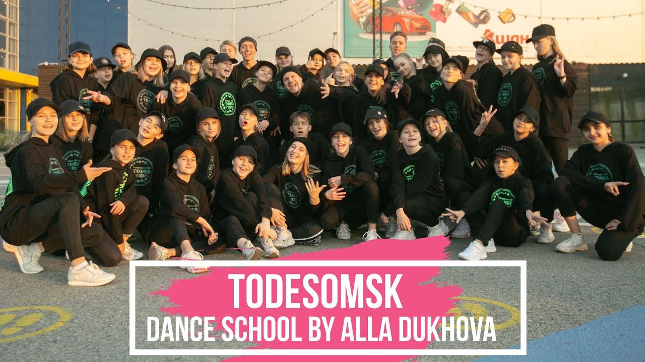 Танцевальная студия Аллы Духовой Тодес-Омск
