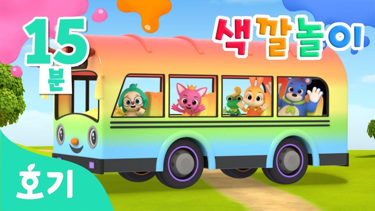 버스 색깔놀이🌈 모음집 | 알록달록 친구들이 타면 버스도 무지개색으로 변해요! | 아기 색깔공부 | 호기! 핑크퐁 - 놀면서 배워요