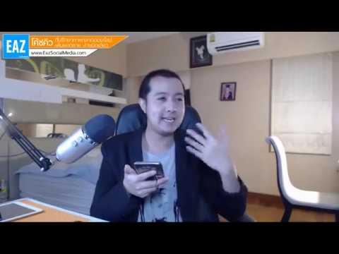 [LIVE 26] เทคนิคเพิ่มคะแนนเพจและข้อมูลลับจาก Facebook Marketing Partner