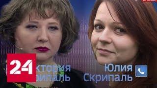 Телефонный разговор племянницы Скрипаля с его дочкой Юлией - Россия 24