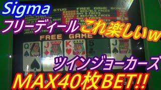 【メダルゲーム】TOPLINEは2万枚!! 元祖!! フリーゲーム付きスタッドポーカー!!(2019.05.09)