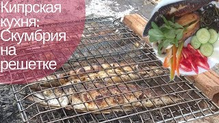 Скумбрия на решетке ♥ Кипрская кухня ♥ Рыба на барбекю #3