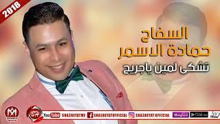 حماده الاسمر اغنيه تشكى لمين يا جريح الاغنيه اللى مدغدغه الشارع 2018 على شعبيات