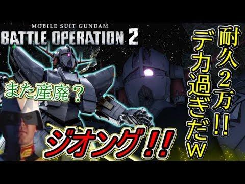 バトオペ 2 ジオング 機動戦士ガンダム バトルオペレーション2攻略Wiki