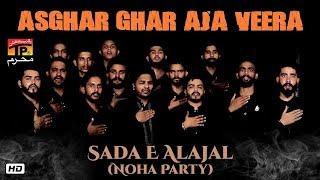 Asghar Ghar Aja Veera | Sada E Alajal (Noha Party) | New Noha 2019 | TP Muharram