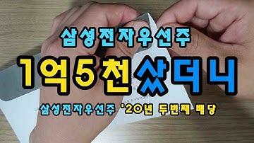 삼성전자우선주 1억5천투자 배당금은? / 배당통지서 뜯는 맛