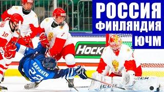 Хоккей ЮЧМ Юниорский чемпионат мира по хоккею U18 1 2 финала Россия Финляндия