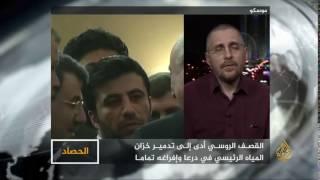 الحصاد- التدخل الروسي في درعا.. تصعيد قبل المفاوضات