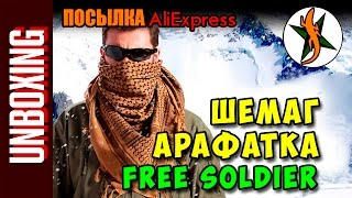 Арафатка распаковка FREE SOLDIER c Aliexpress $13.52