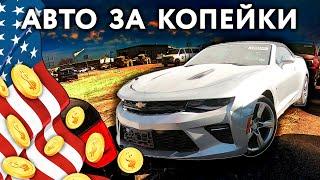 Аукцион битых автомобилей в США | Аукцион Copart в Америке | S01E08
