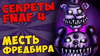 Five Nights At Freddy s 4 МЕСТЬ ФРЕДБИРА