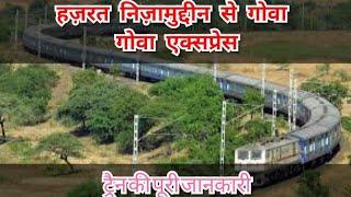 #15. गोवा एक्सप्रेस की पूरी जानकारी - हज़रत निजामुद्दीन से गोवा तक के सभी स्टेशन पर समय।Goa express