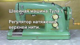 Швейная машина Тула 1. Регулятор натяжения верхней нити. Видео № 261.