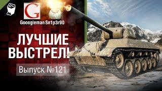 Лучшие выстрелы №121 - от Gooogleman и Sn1p3r90 [World of Tanks]