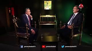 ماوراء السياسة | مع رئيس جامعة تعز - أ.د محمدالشعيبي | حوار عارف الصرمي