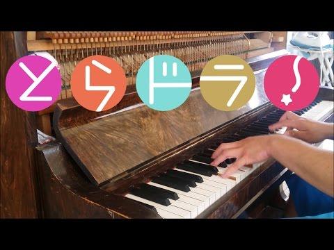 """Toradora Opening 1 - """"Pre Parade"""" (Piano w/ Lyrics)"""