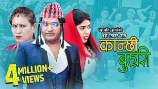 New Nepali Dashain Tihar Song 2076   Kanchhi Buhari by Pashupati Sharma & Samjhana Bhandari