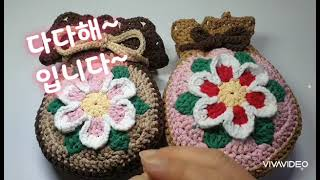 꽃 복주머니 (꽃 파우치) 수세미실 (수세미 복주머니)