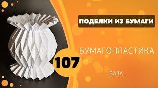 107 -  Бумагопластика. Ваза