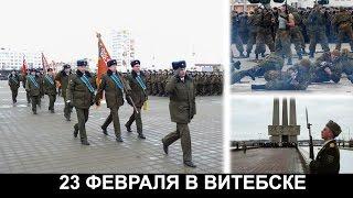 23 февраля - Супермэны в Витебске(Программа к 23 февраля в Витебске, развернувшаяся на площади Победы в Витебске поразила всех жителей Витебс..., 2016-02-24T12:16:33.000Z)