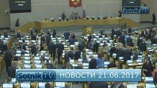 НОВОСТИ. ИНФОРМАЦИОННЫЙ ВЫПУСК 21.06.2017