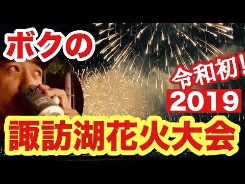 諏訪湖祭湖上花火大会 2019