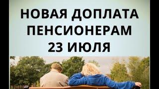 Новая доплата пенсионерам 23 июля
