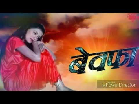 New Nagpuri Video Bewafa Sanam Suparhit Video 2019