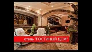 Лучшая гостиница в Брянске - отель Гостиный Дом!