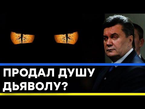 Продать душу дьяволу: Янукович - практикующий сатанист? - Секретный фронт