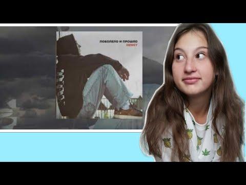 РЕАКЦИЯ НА HENSY-Поболело и прошло (Премьера клипа)