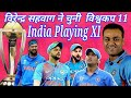 India Playing XI World Cup 2019 || Virendra Sehwag Select Playing XI ||  India Best Playing XI