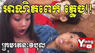 អាណិតពេក ភ្លេច!! ពី សាប៊ូក្លិន, New Comedy from Rathanak Vibol Yong Ye