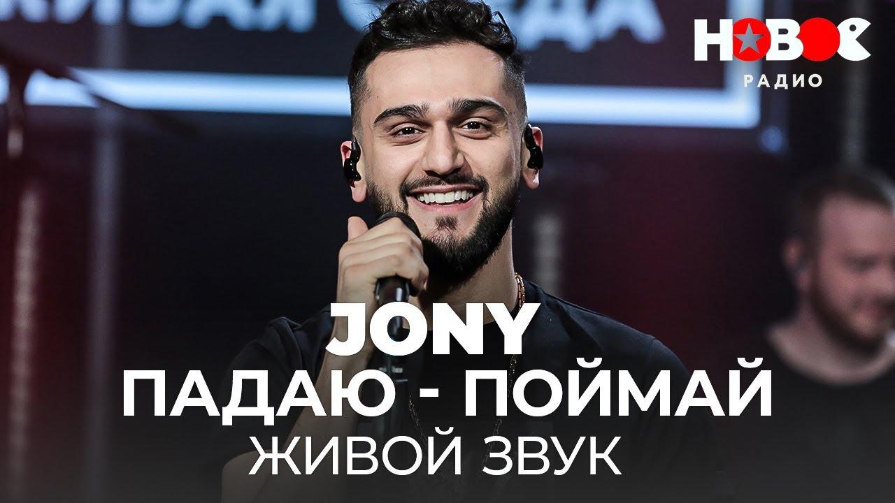 JONY — Падаю - Поймай / Джони Живой Звук на Новом Радио