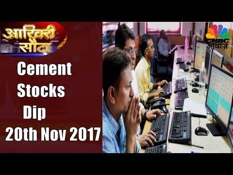 Aakhri Sauda | सीमेंट शेयर टूटे | 20th Nov |  CNBC Awaaz