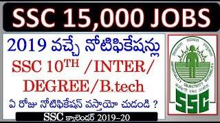 SSC 10th/inter/degree/B.tech jobs 2019||15,000 jobs from ssc 2019||SSC MTS/CHSL/JE/CGL Dates 2019