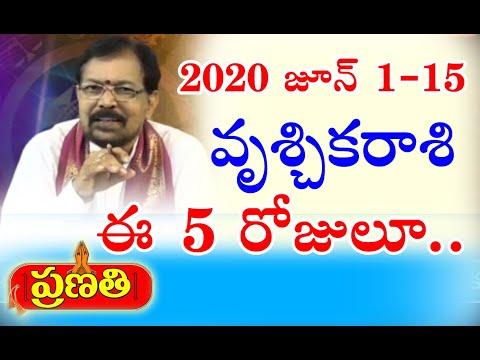 Vrischika Rashi Phalalu   2020 వృశ్చికరాశి జూన్ 1-15 రాశిఫలాలు