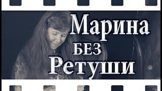 Марина БЕЗ РЕТУШИ ❀☆❀Слайд шоу из фотографий и музыки