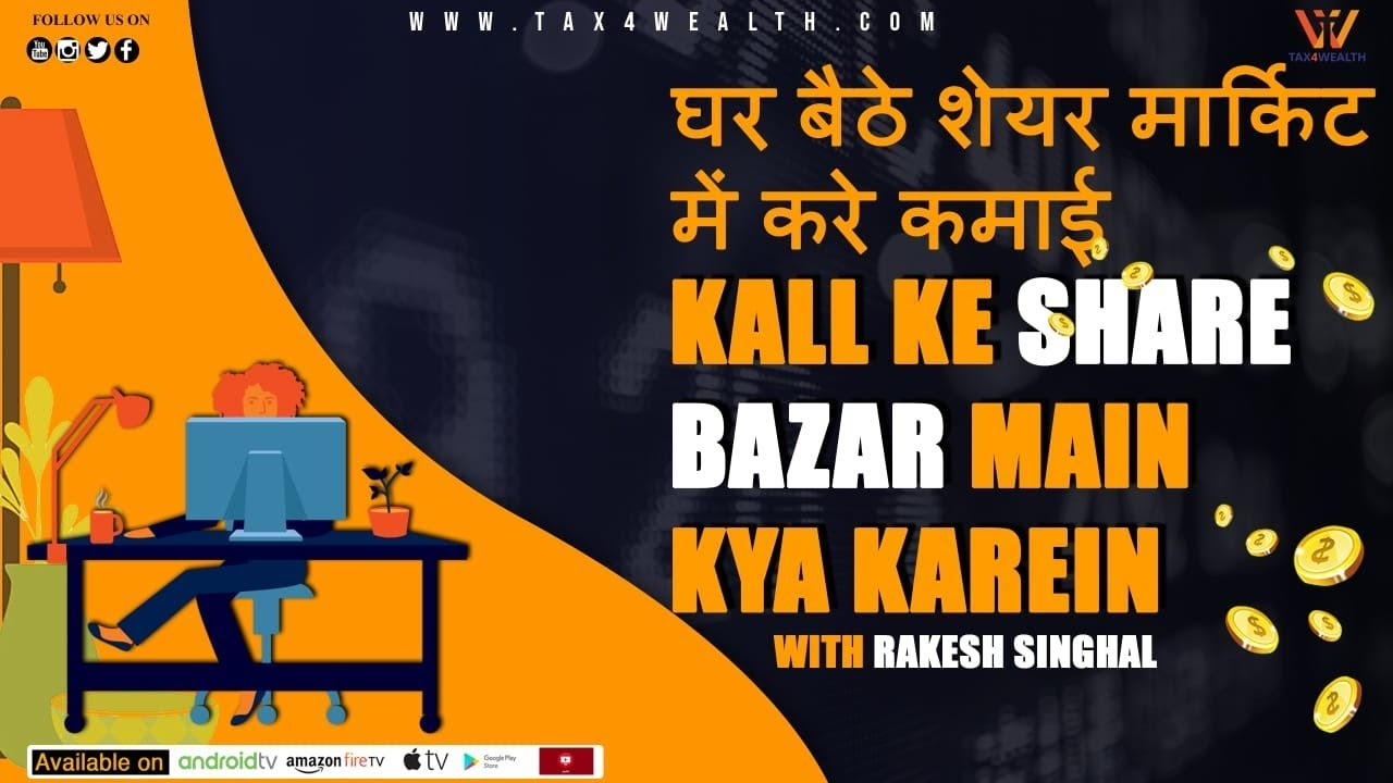 Kal ke Bazaar Main Kya Kare With CA Rakesh Singhal, CA Anant and Pushkar Anand