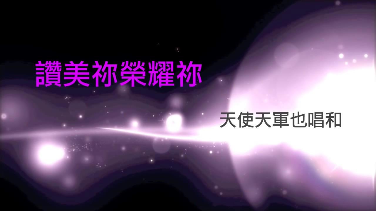 讚歌不停 (MMO只有感謝專輯) - YouTube