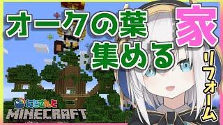 #05【Minecraft~にじ鯖~】season2 庭師アルマル 4日め【アルス・アルマル/にじさんじ】