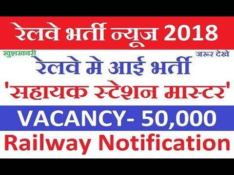 Railway Recruitment 2018 Assitant Station Master News Updates || RRB group d, RPF, ALP Bharti