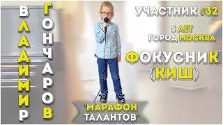 📣ВИДЕОЗАЯВКИ💎Участник#32 Гончаров Владимир - 5 лет  (Москва) -