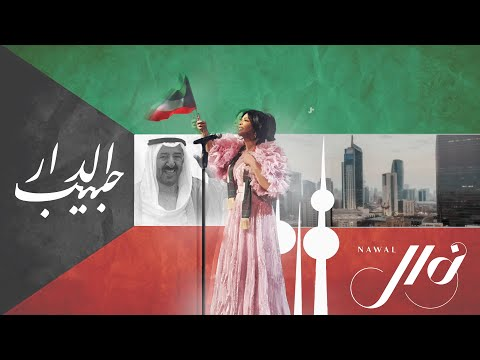 نوال الكويتية – حبيب الدار (حصرياً) | 2019