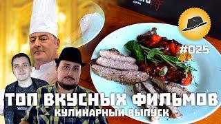 [ТОПот Сокола] Кулинарный ТОП Вкусных Фильмов (Внимание! Розыгрыш iPhone 6S И Ножей)