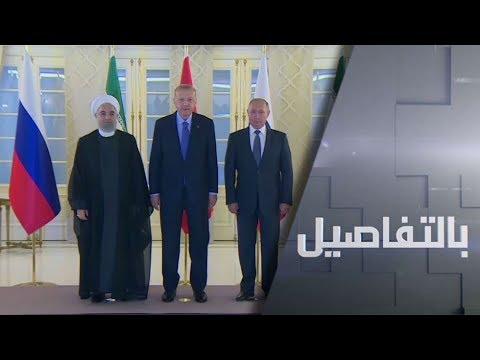 سوريا.. قمة بوتين وأردوغان وروحاني  - نشر قبل 3 ساعة